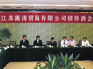 中国に合弁会社「江蘇露涛貿易有限公司」設立