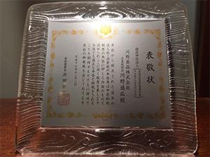 大阪東税務署より優良法人の表彰を受ける。